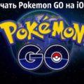Скачать Pokemon GO на iOS (iPhone, iPad)