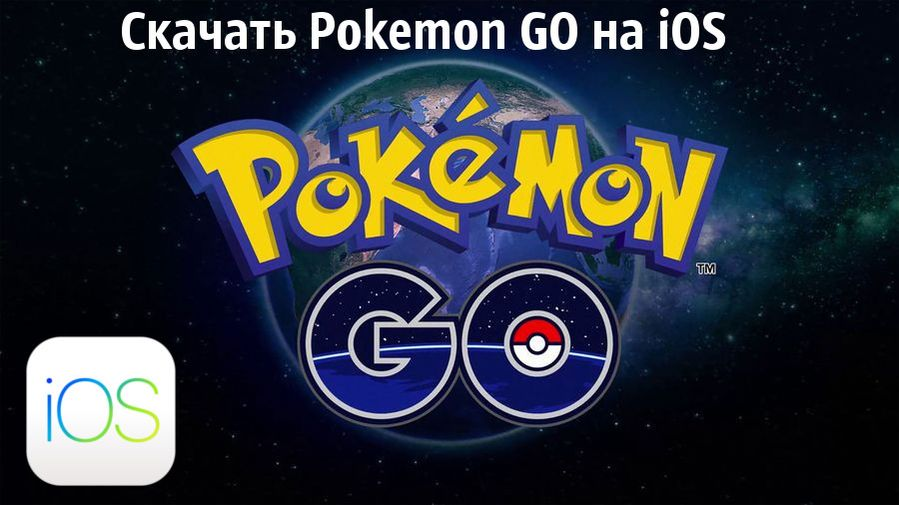 Скачать Pokemono GO на iOS (iPhone, iPad)