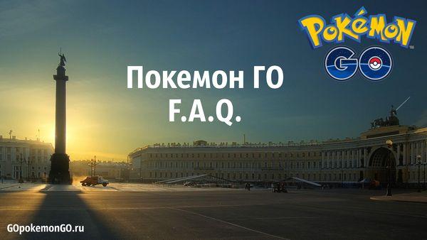 F.A.Q Покемон ГО