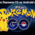 Как играть в Pokemon GO на Android с root