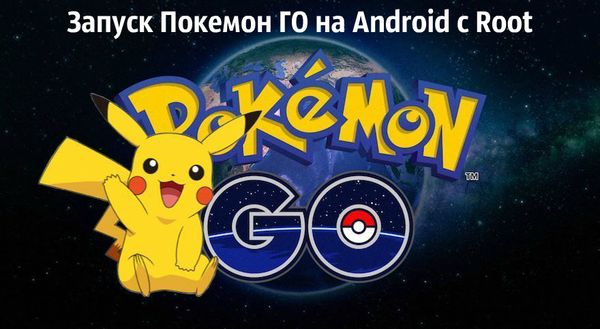 играть в Pokemon GO на Android с root