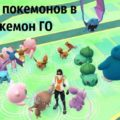 Гнезда покемонов в Покемон ГО