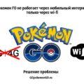 Покемон ГО не работает через мобильный интернет — решение