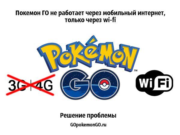 Покемон ГО не работает через мобильный интернет, только по wi-fi