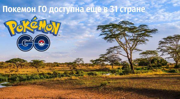 Покемон ГО вышла еще в 31 одной стране