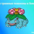 Лучшие травяные покемоны в Покемон ГО