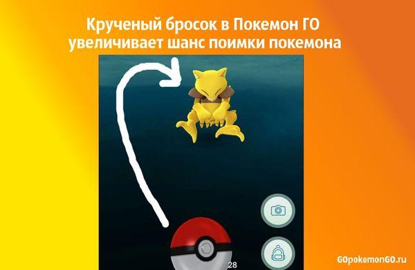 Крученый бросок в Покемон ГО увеличивает шанс поимки