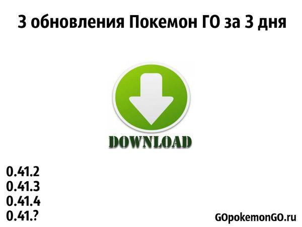 3 обновления Покемон ГО за 3 дня