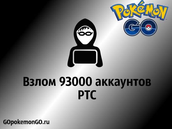 Взлом 93000 аккаунтов Pokemon GO