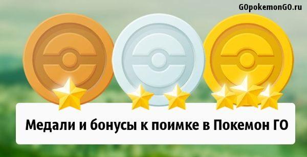 Медали и бонусы к поимке в Покемон ГО