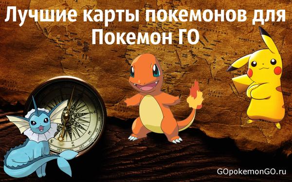 Лучшие карты покемонов для Pokemon GO