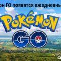 В Pokemon GO появятся ежедневные квесты