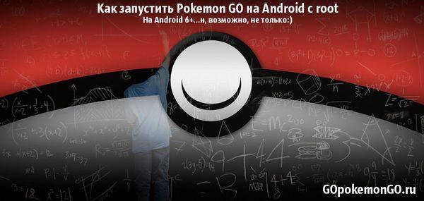 Как играть в Pokemon GO на Android с рут (6+)