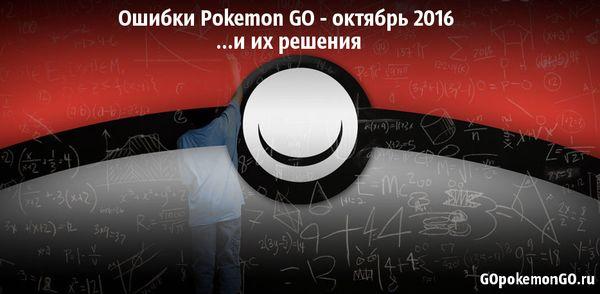 Ошибки Покемон ГО и их решения