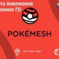 PokeMesh — лучшая карта покемонов для Android