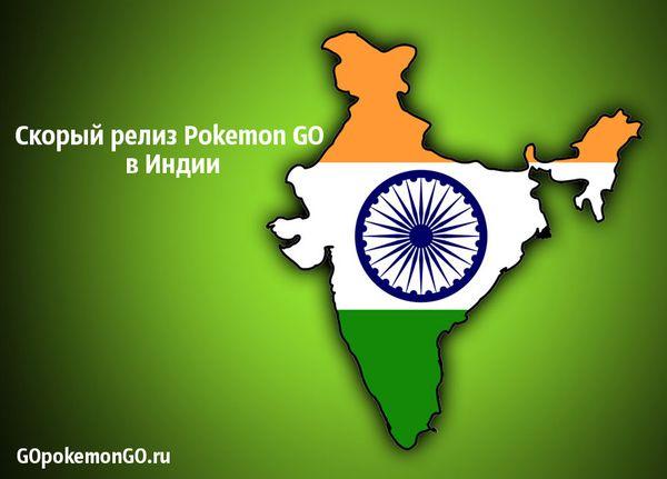 Скорый релиз Pokemon GO в Индии