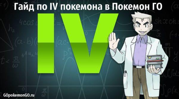 IV pokemon GO