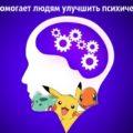 Pokemon GO помогает людям улучшить психическое здоровье