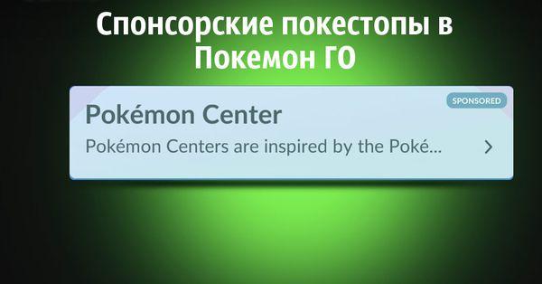 Спонсорские покестопы в Покемон ГО