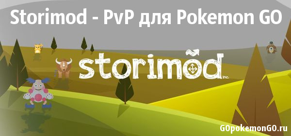 Storimod - PvP для Pokemon GO