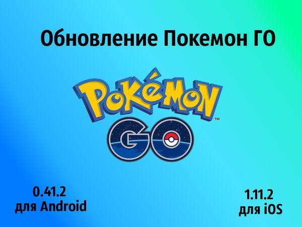 ОБНОВЛЕНИЕ ПОКЕМОН ГО 0.41.2