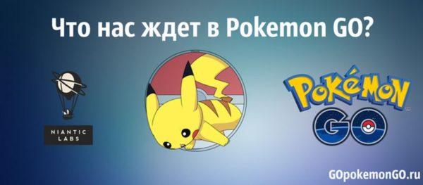 Что нас ждет в Pokemon GO?
