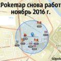 FastPokemap снова работает (ноябрь 2016)