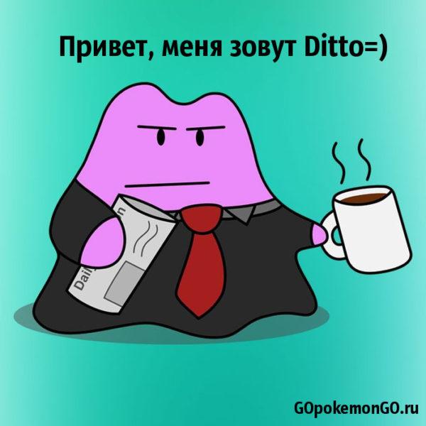 """Разработчик """"спрятал"""" Ditto в коде игры"""