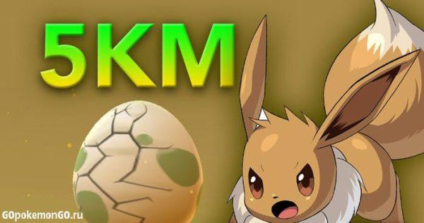Eevee вылупляется из яйца в 5 км!