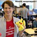 Niantic возрождает Pokemon GO
