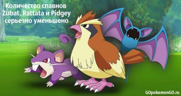 Покемонов Zubat, Rattata и Pidgey станет меньше в Покемон ГО