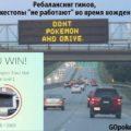 Ребалансинг гимов, покестопы «не работают» во время вождения