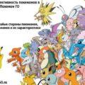 Типы и эффективность покемонов в Покемон ГО