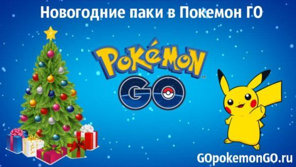 Новогодние паки в Покемон ГО