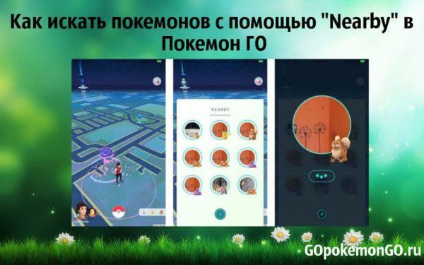 """Как искать покемонов с помощью """"Nearby"""" в Покемон ГО"""