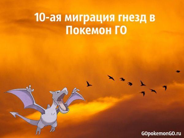10-ая миграция гнезд в Покемон ГО