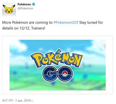 Что нас ждет 12 декабря в Покемон ГО?