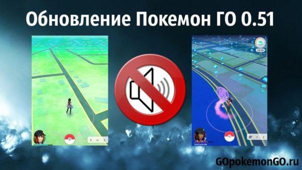 Обновление Покемон ГО 0.51