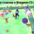 Количество спавнов в Покемон ГО увеличено!