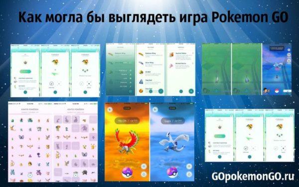 Как могла бы выглядеть игра Pokemon GO