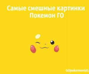 Самые смешные картинки Покемон ГО
