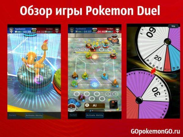 Обзор игры Pokemon Duel