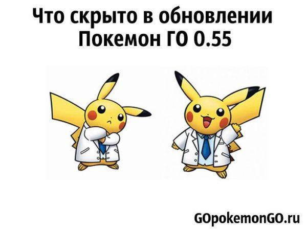 Что скрыто в обновлении Покемон ГО 0.55