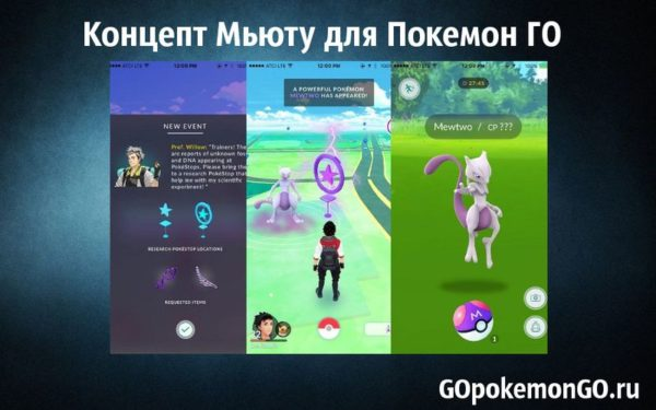 Концепт Мьюту для Покемон ГО