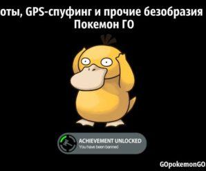 Боты, GPS-спуфинг и прочие безобразия в Покемон ГО