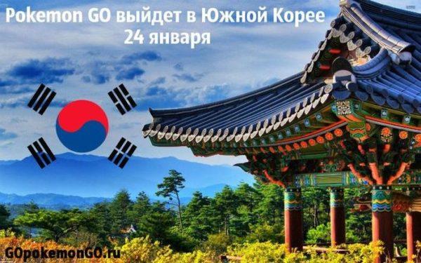 Pokemon GO выйдет в Южной Корее 24 января