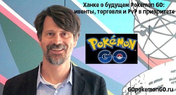 Ханке о будущем Pokemon GO: ивенты, торговля и PvP в приоритете