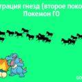 14 миграция гнезд (второе поколение) в Покемон ГО