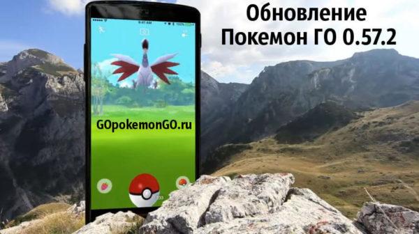 Обновление Покемон ГО 0.57.2