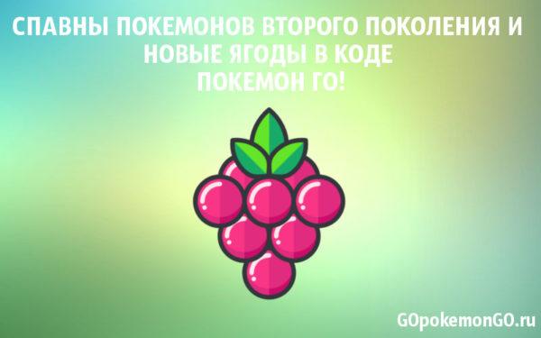 Спавны покемонов второго поколения и новые ягоды в коде Покемон ГО!